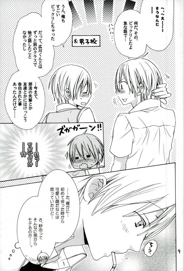 BL/男子校_04