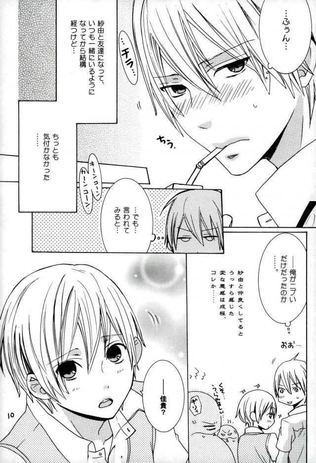 BL/男子校_05