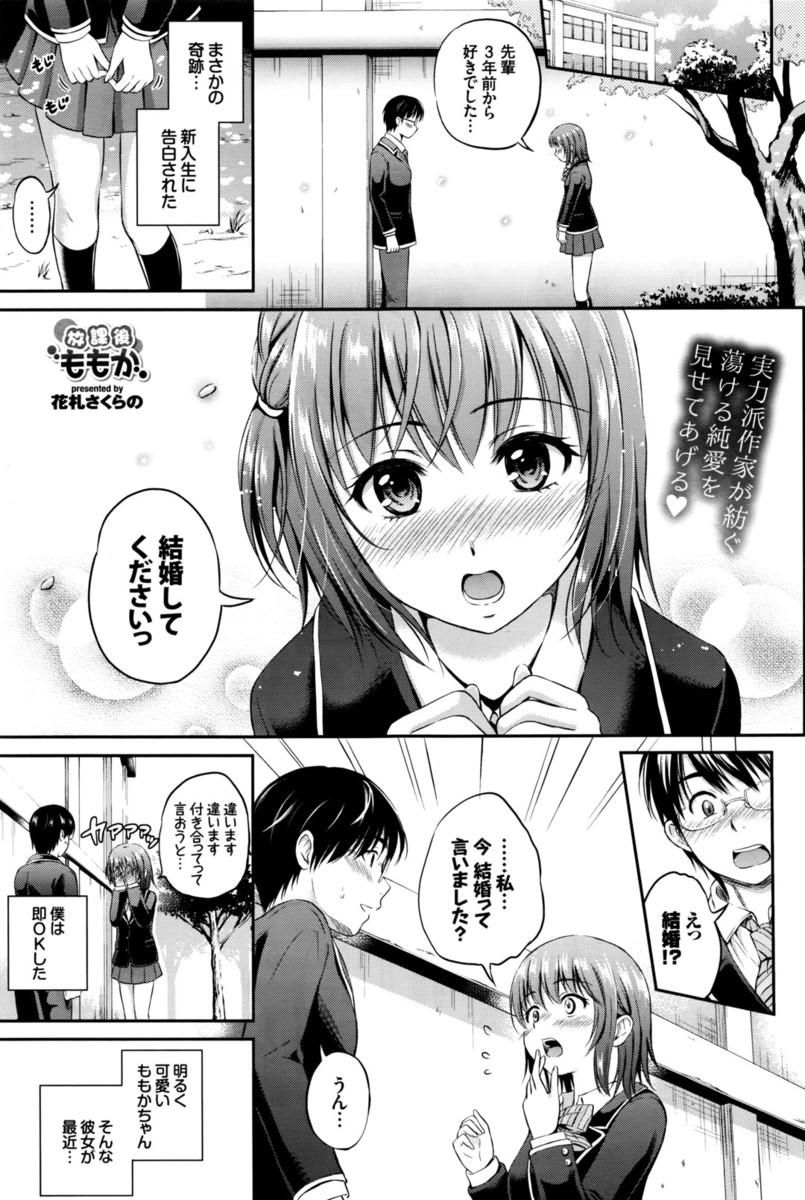 エロ漫画_放課後ももか1ページ