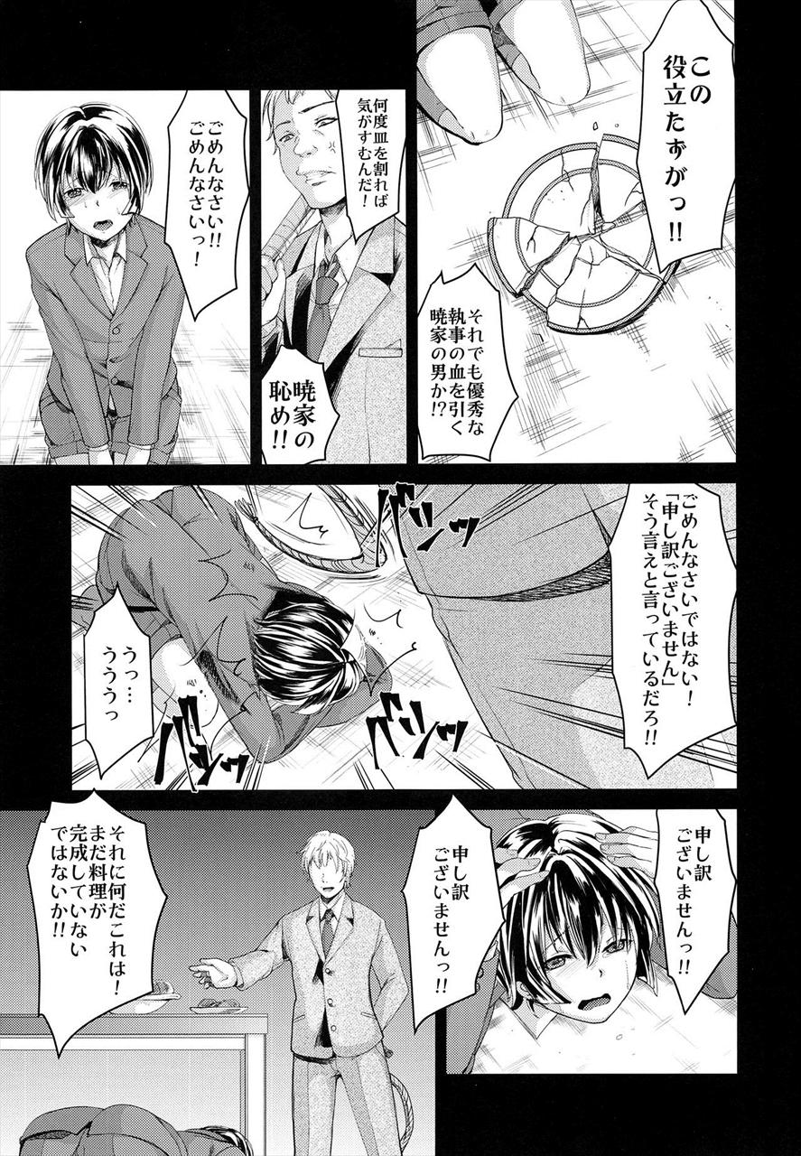 従順な執事_03