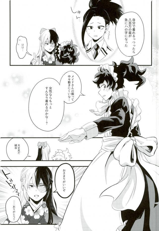 デクのメイド服!轟の袴!13