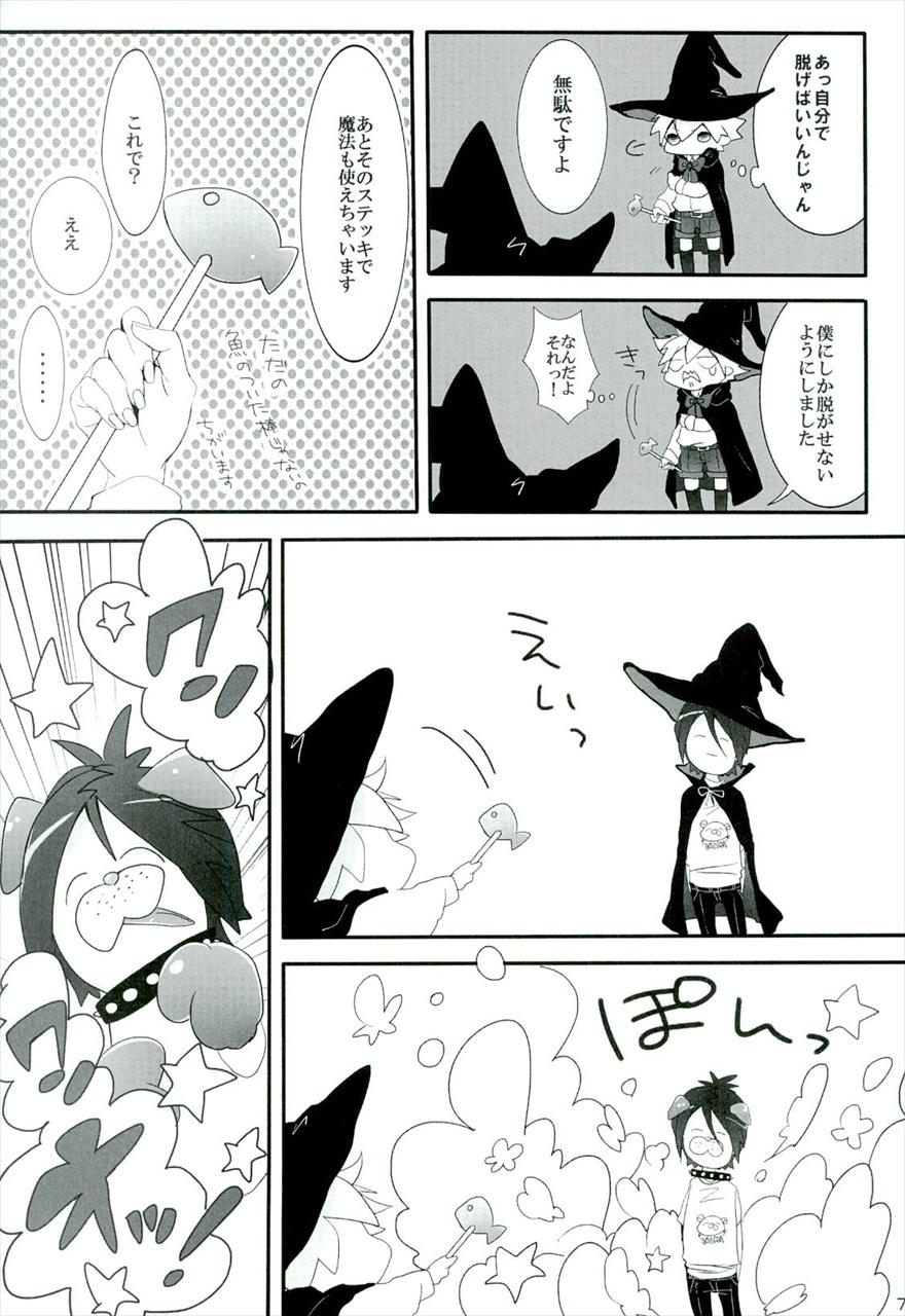 魔法使いコスプレでH6