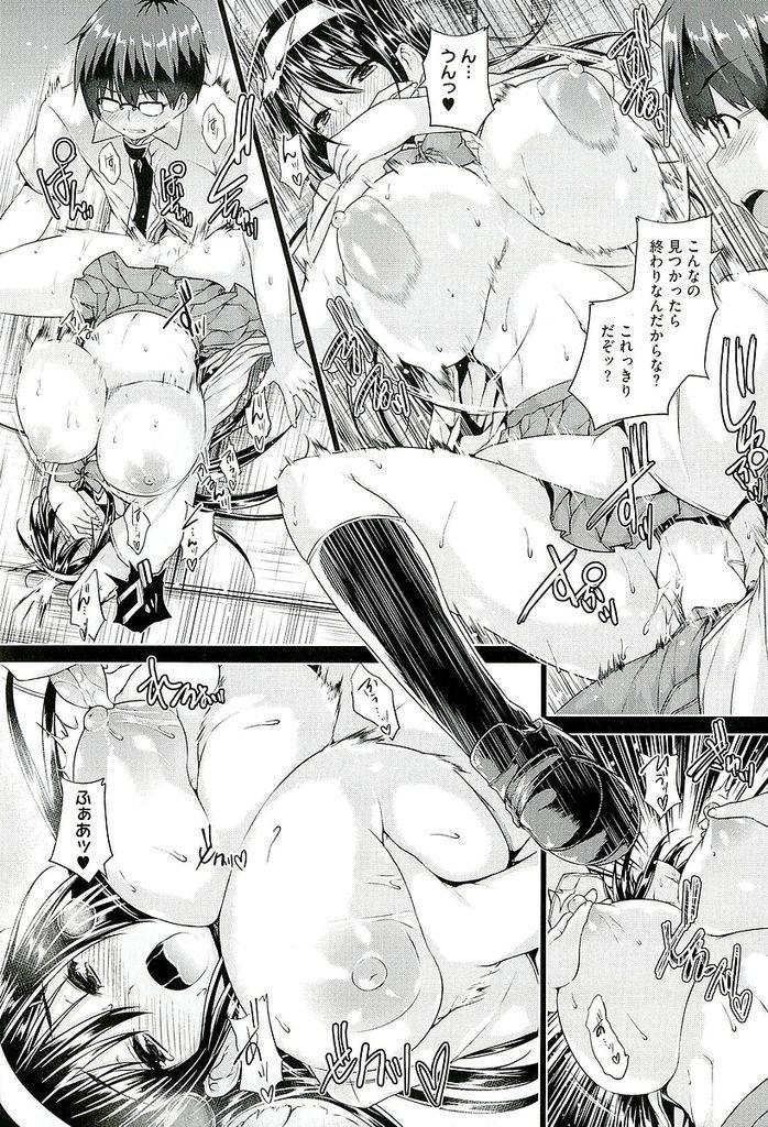 教育実習にきた教師を誘惑する巨乳JKのエロ漫画14
