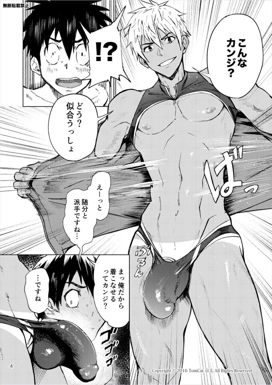 BLエロ漫画3