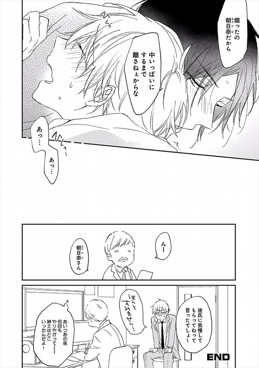 BLエロ漫画18