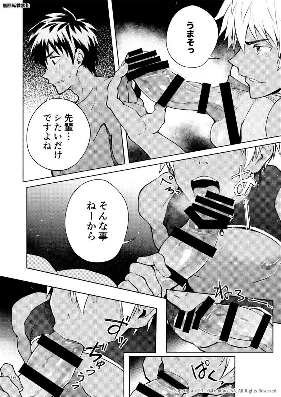 BLエロ漫画15