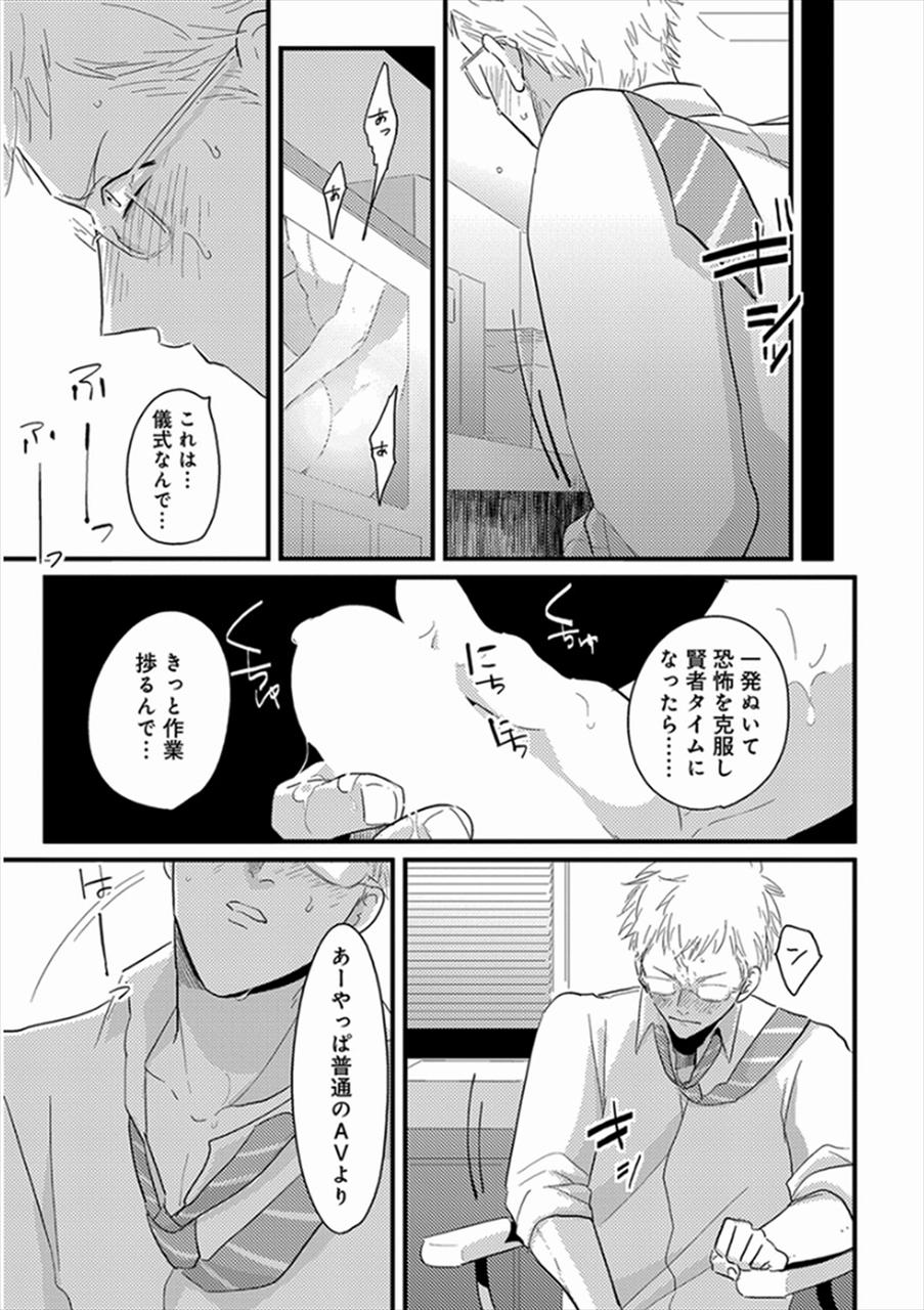 BLエロ漫画07
