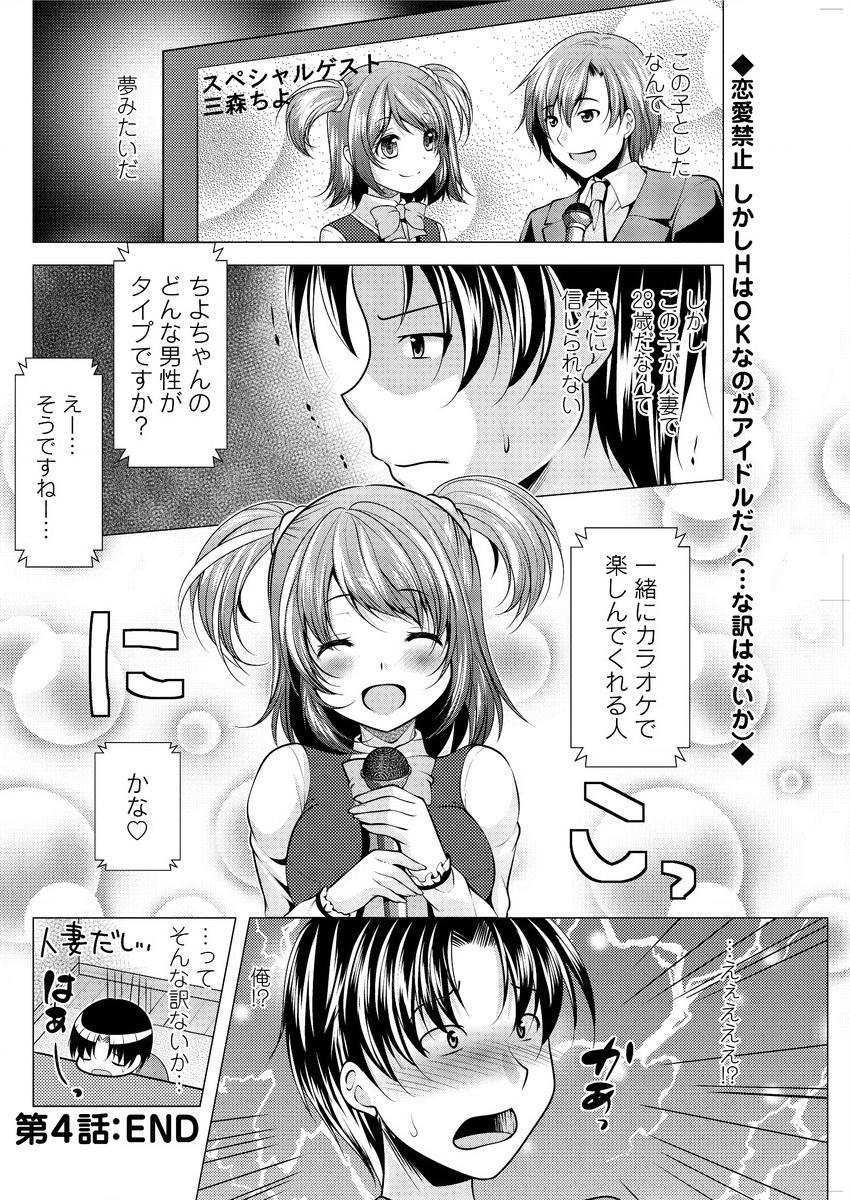 こちら人妻お悩み相談所エロ漫画20