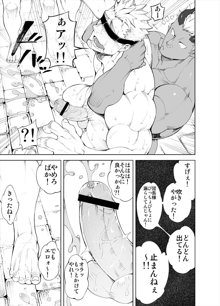 BLエロ漫画28