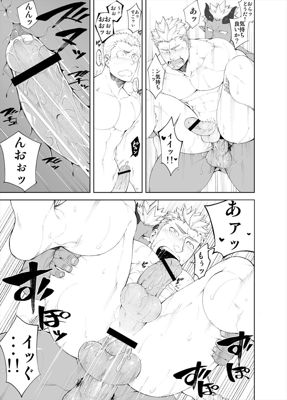 BLエロ漫画34