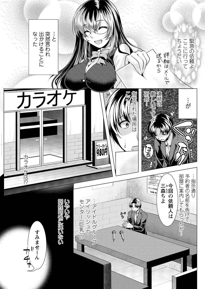 こちら人妻お悩み相談所エロ漫画05