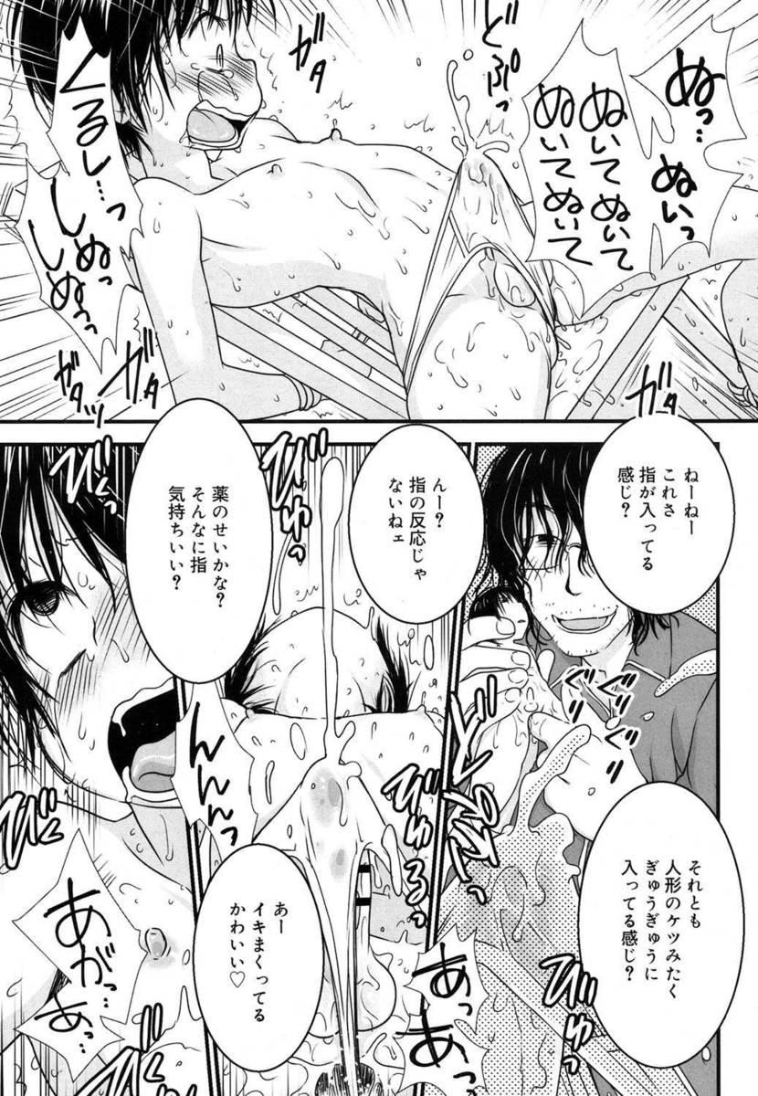 BLエロ漫画5