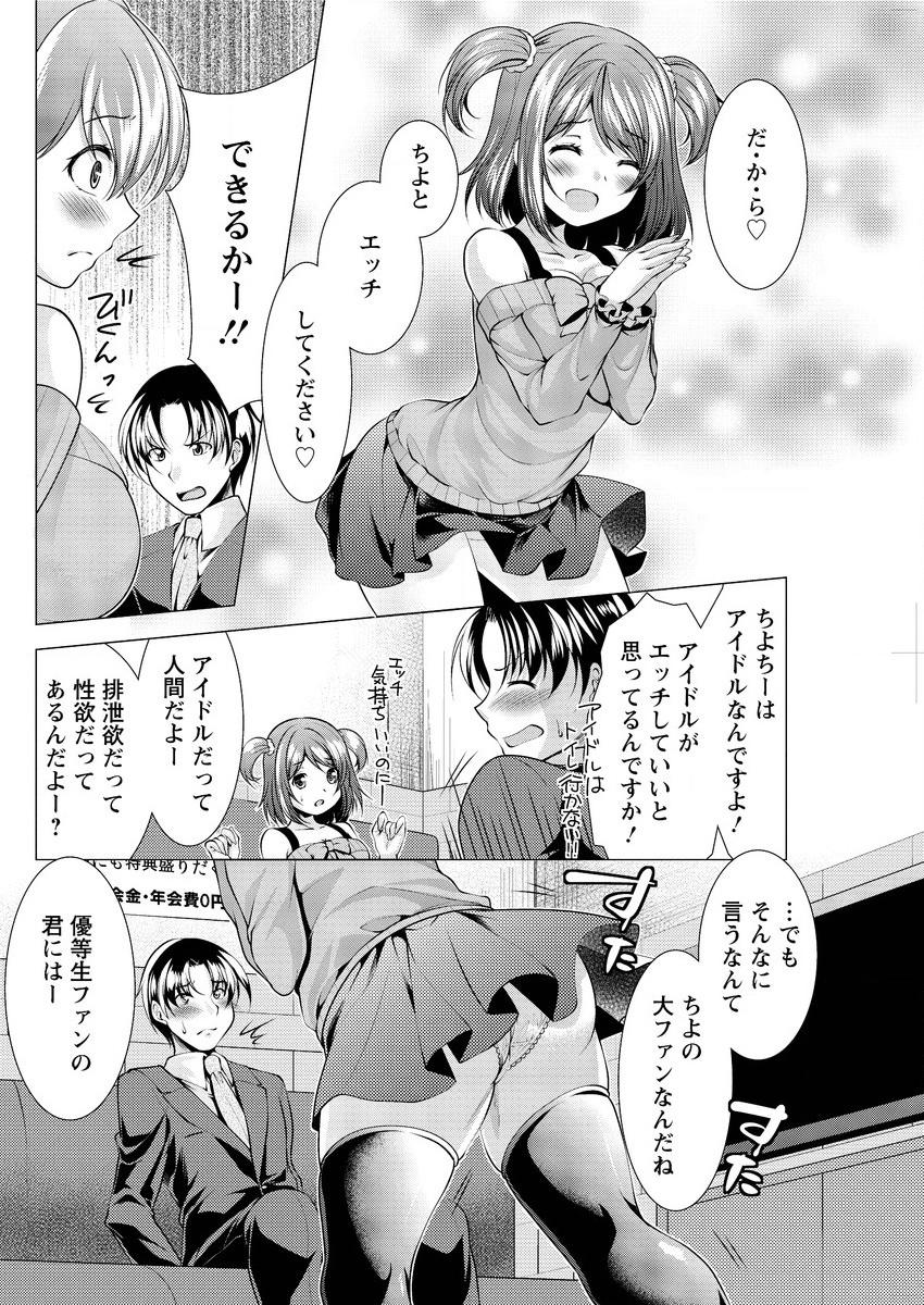 こちら人妻お悩み相談所エロ漫画08
