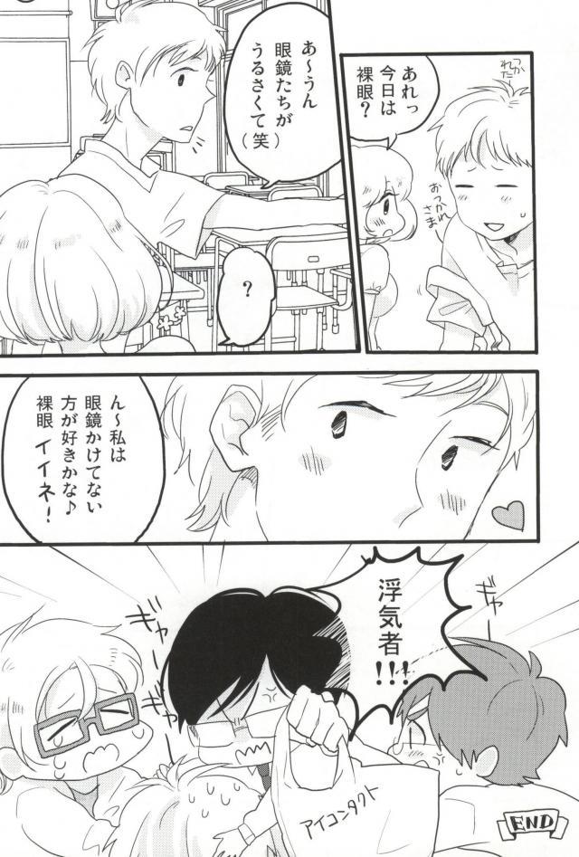 @眼鏡男子BLエロ漫画09