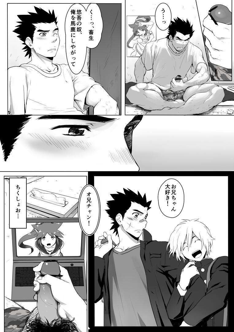 BL漫画13