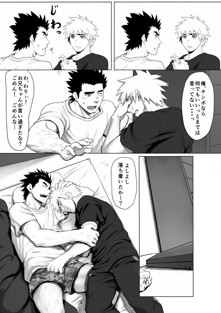 BL漫画20