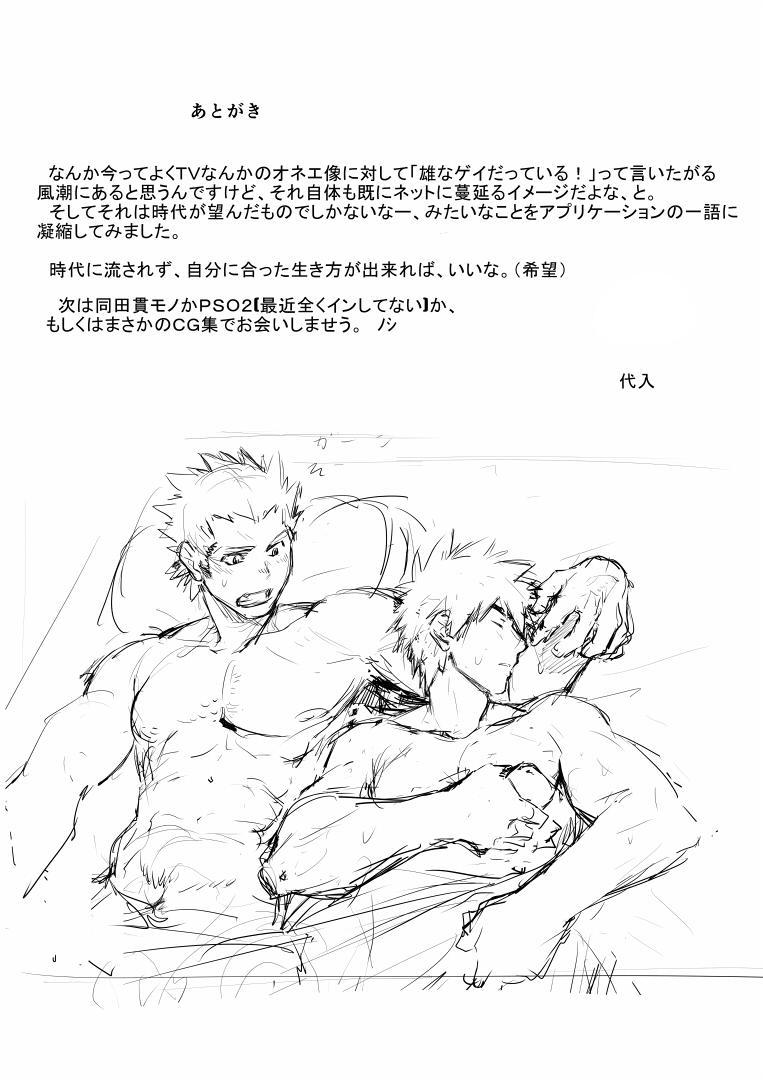 BL漫画34