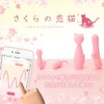 さくらの恋猫アイキャッチ画像