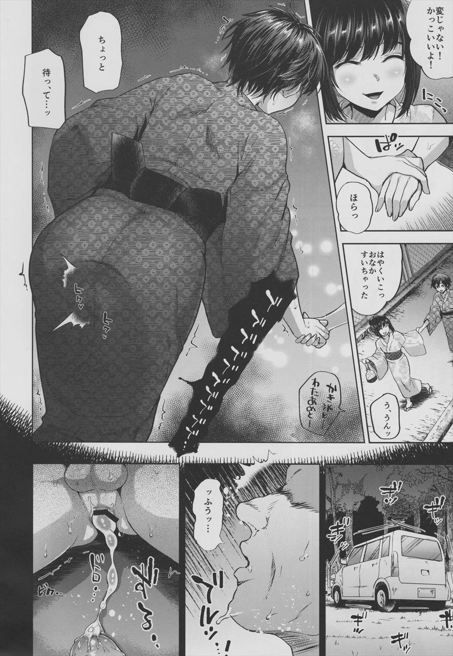 【BLエロ漫画】彼女の父親に慰みものにされ、デート中にも関わらず父親とSEXw4枚目