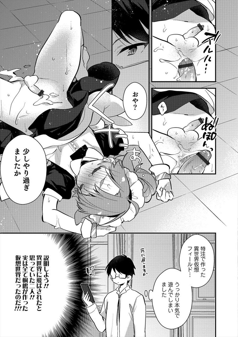 【BLエロ漫画】主人と執事が異世界転生!?立場が入れ替わってて執事に犯されるww15枚目