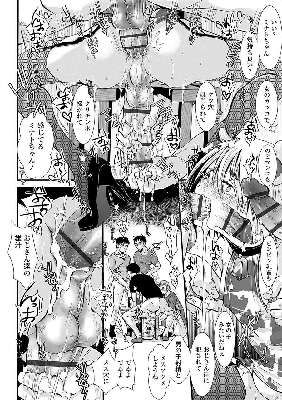 【BLエロ漫画】今日の肉便器は牛のコスプレした男の娘!全部の穴という穴を使ってメス逝きさせるw4枚目