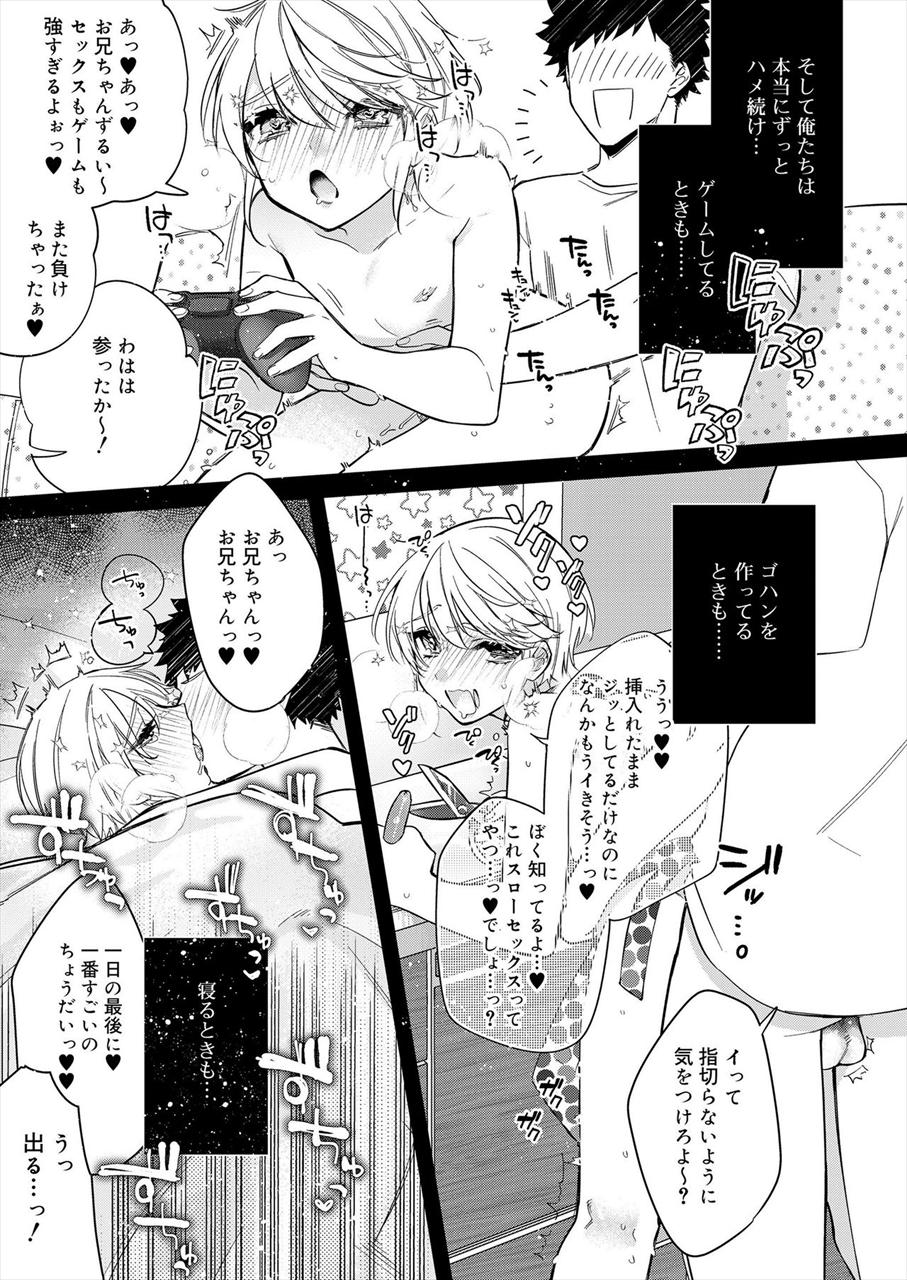 BLエロ漫画「レンタル弟がエロすぎる件」15枚目