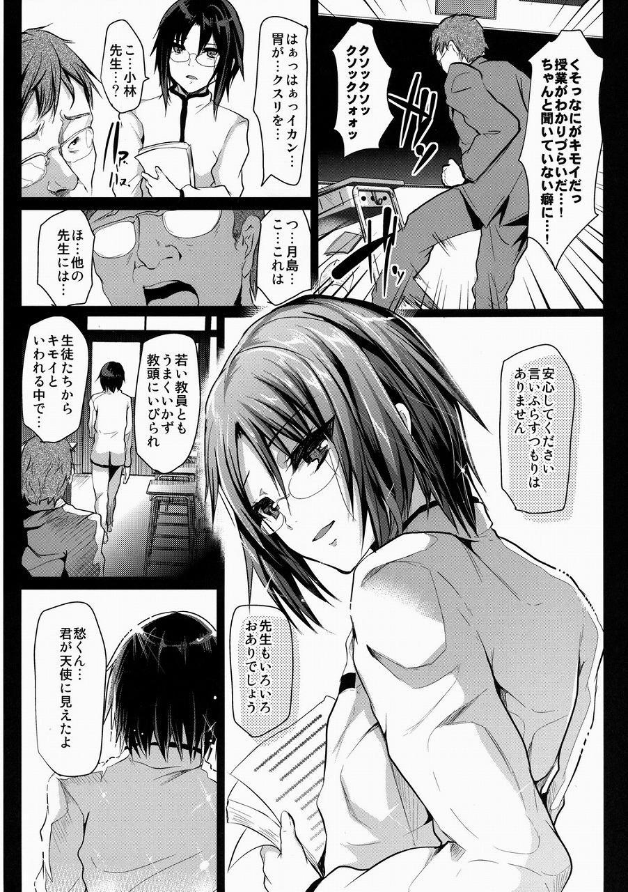 【BLエロ漫画】鬼畜国語教師に監禁されて強制レイプ・・・性生活が鬼畜・・・5枚目