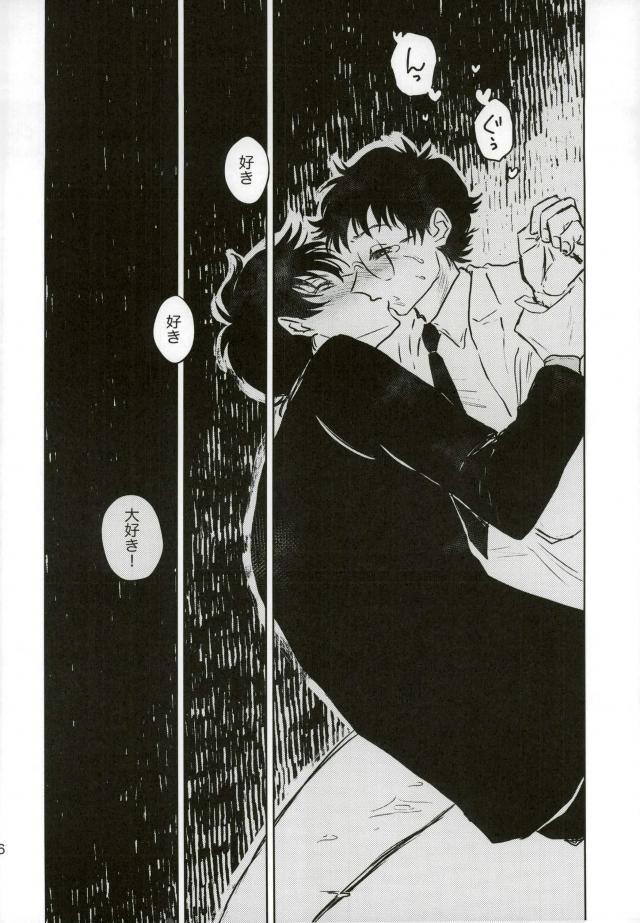 小野田先生と付き合うために あの手この手を繰り出す東堂15