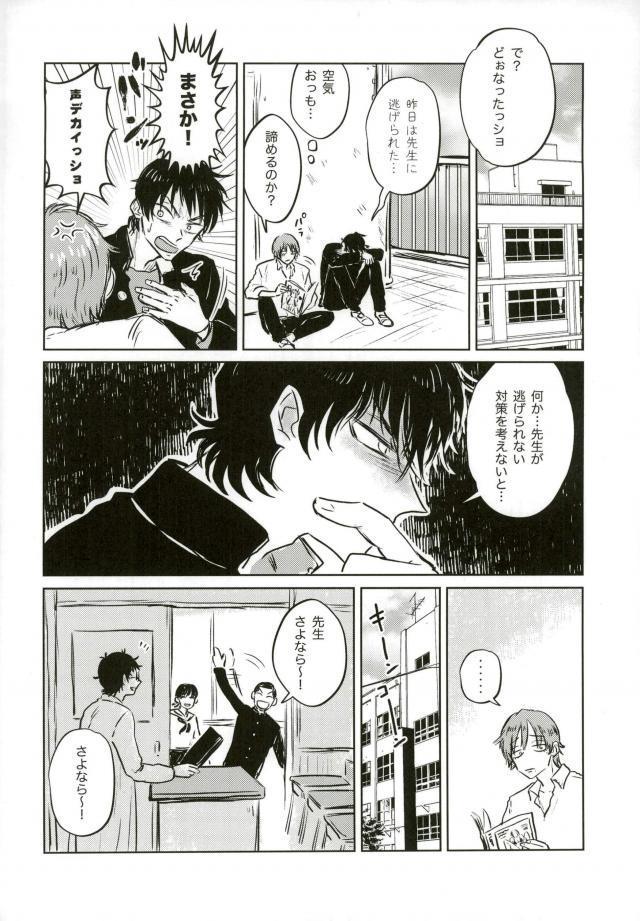 小野田先生と付き合うために あの手この手を繰り出す東堂5