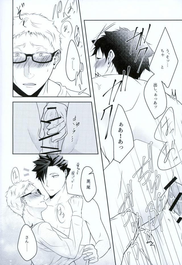 赤葦が突然童貞卒業したいとか言い出した→4P 16