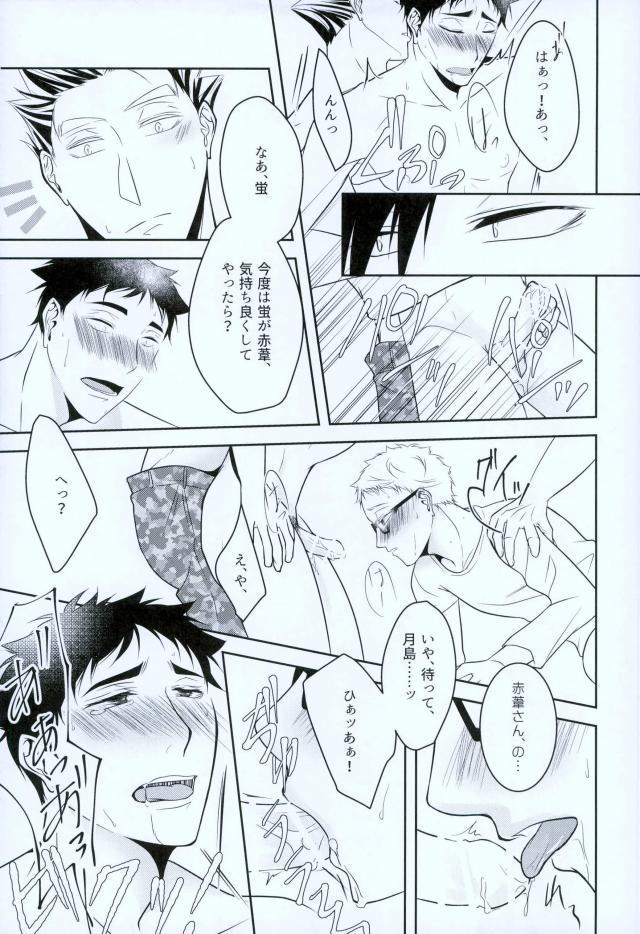 赤葦が突然童貞卒業したいとか言い出した→4P 19