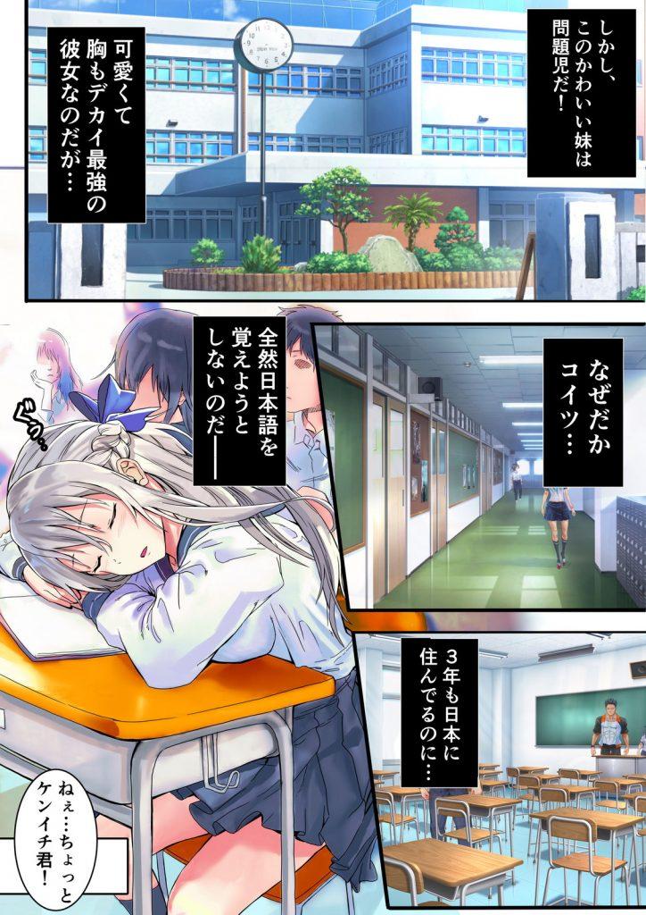 NTRエロ漫画5