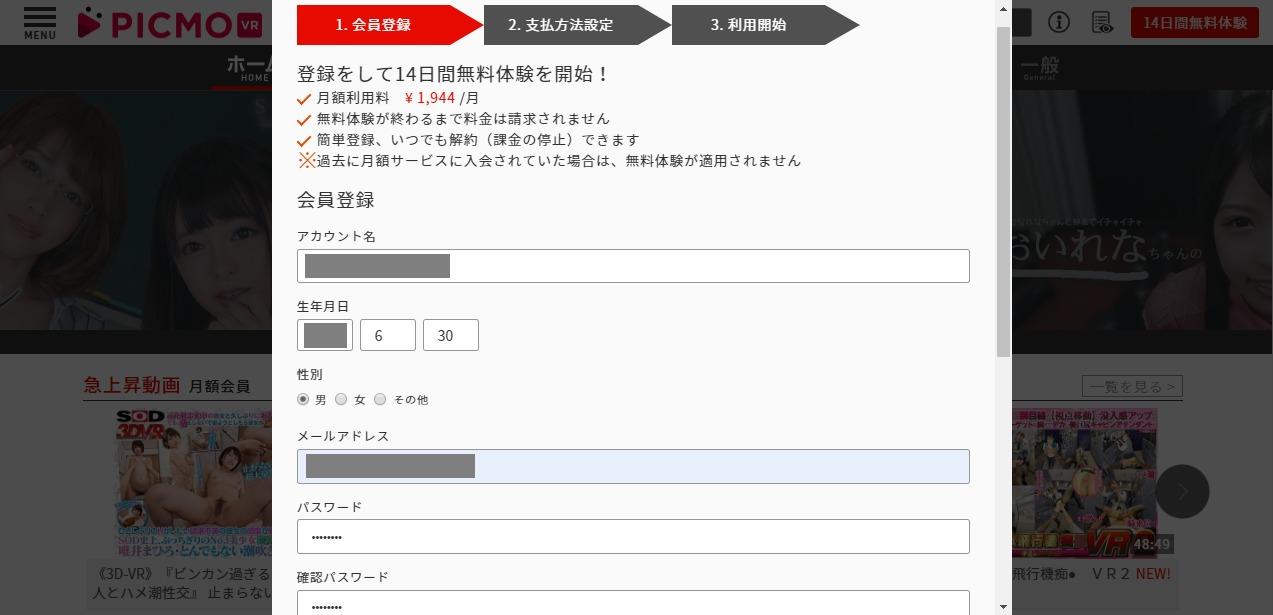 PICMO登録方法2