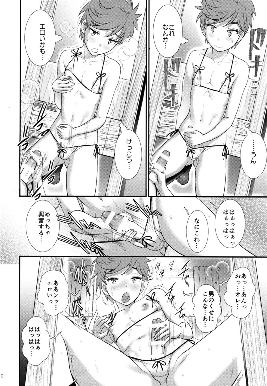 BL_エロ漫画_イケメンショッタ子の好きな子はひ弱な男の子w_09