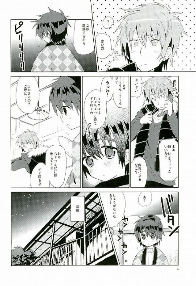 BLエロ漫画_オリジナル_酔って帰ってきたお兄ちゃんに押し倒されて_05