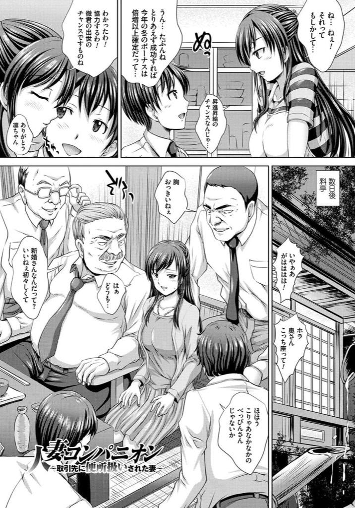 人妻コンパニオン3ページ