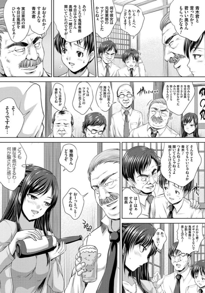 人妻コンパニオン4ページ