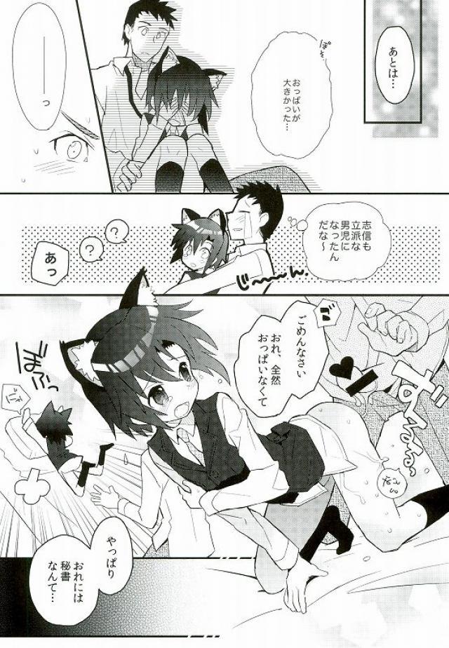【BLエロ漫画】ショタっ子社員が社長に調教志願_24