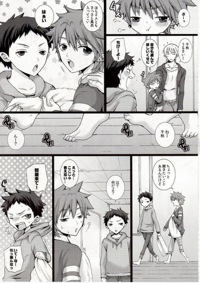 BLエロ漫画_ショタっ子とお兄ちゃんと3P_04