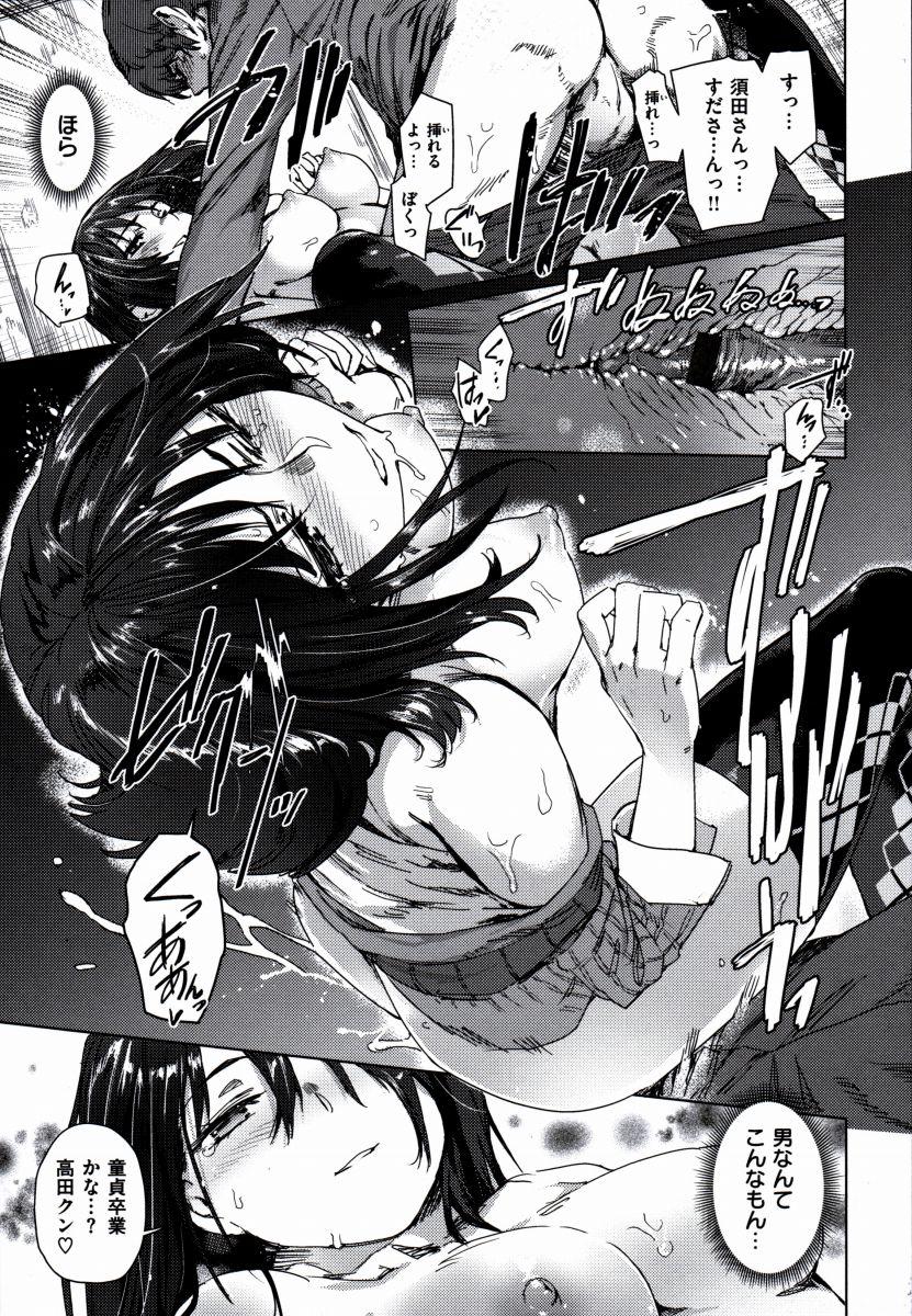 エロ漫画_反抗姫_13