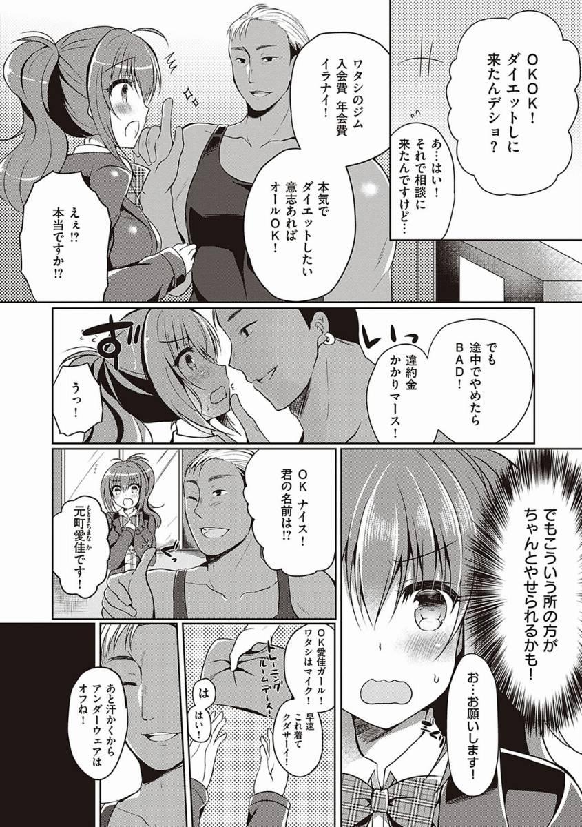 秘密のダイエット_04