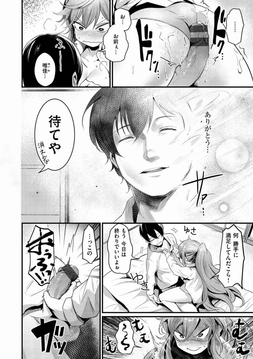エロ画像_一回抱いてみ!?_12