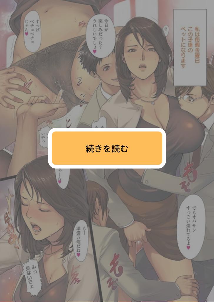 エロ漫画_服従宣言_2