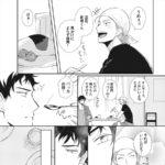 【オリジナル・BL】料理ができる男ってイイ…赤面する男ってイイ…