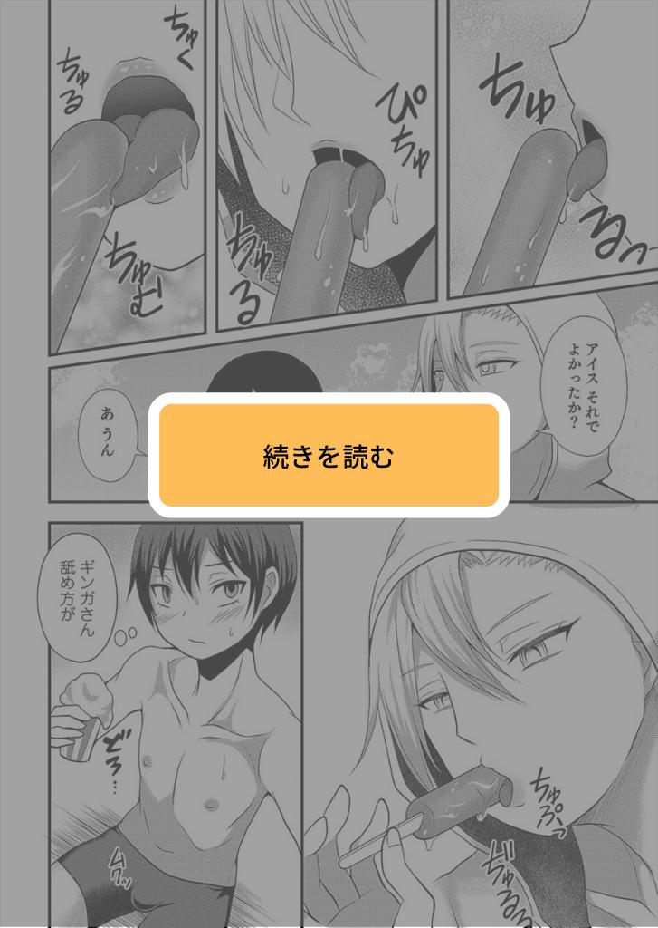 姉(♂)ショタ二次エロ漫画のエロ画像4