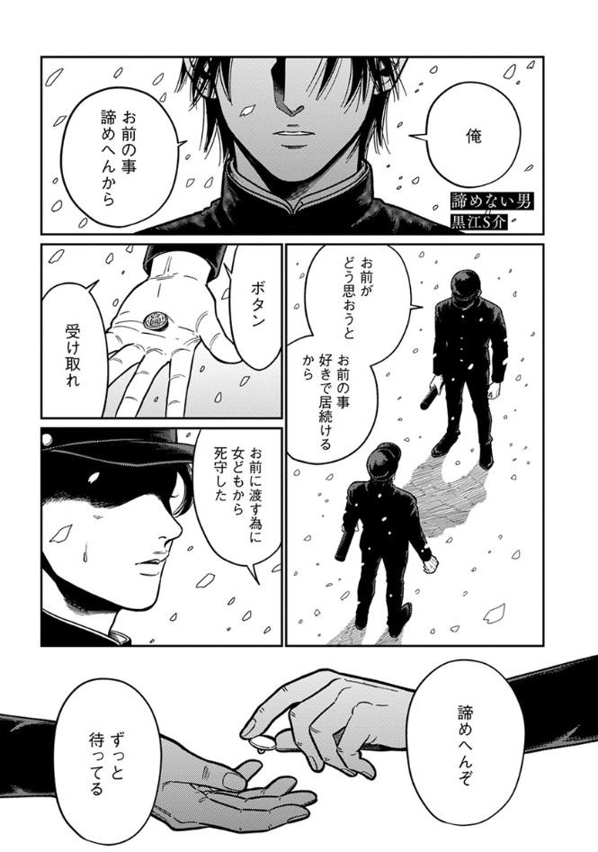 4ページで綴られた男の子の恋模様、そのお相手は男の子!?20