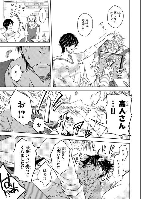 【オリジナル・BL】芸能界のあれこれ(妄想)大人の事情とか12