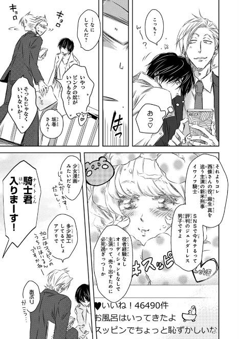 【オリジナル・BL】芸能界のあれこれ(妄想)大人の事情とか16
