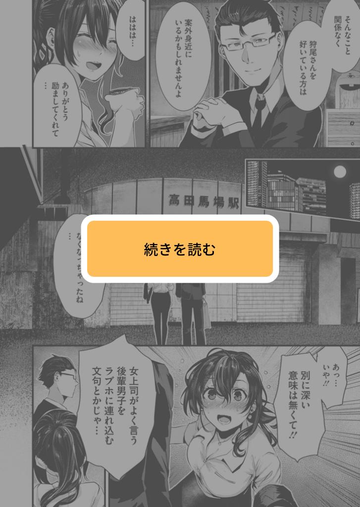 エロ漫画「崖っぷち恋唄」8ページ