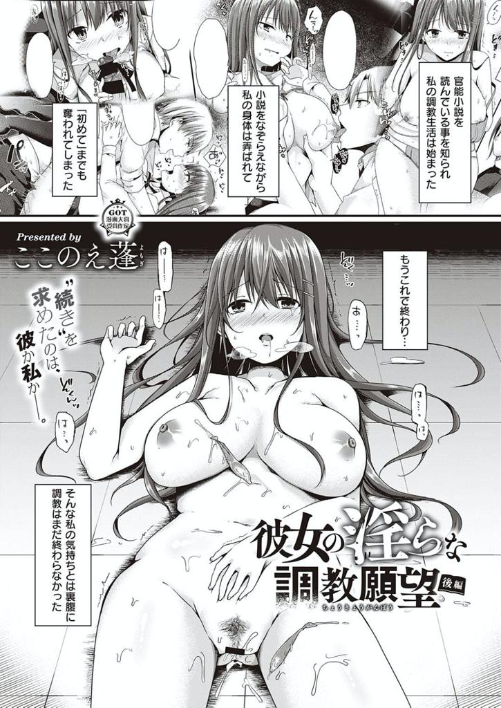 エロ漫画_彼女の淫らな調教願望後編1ページ